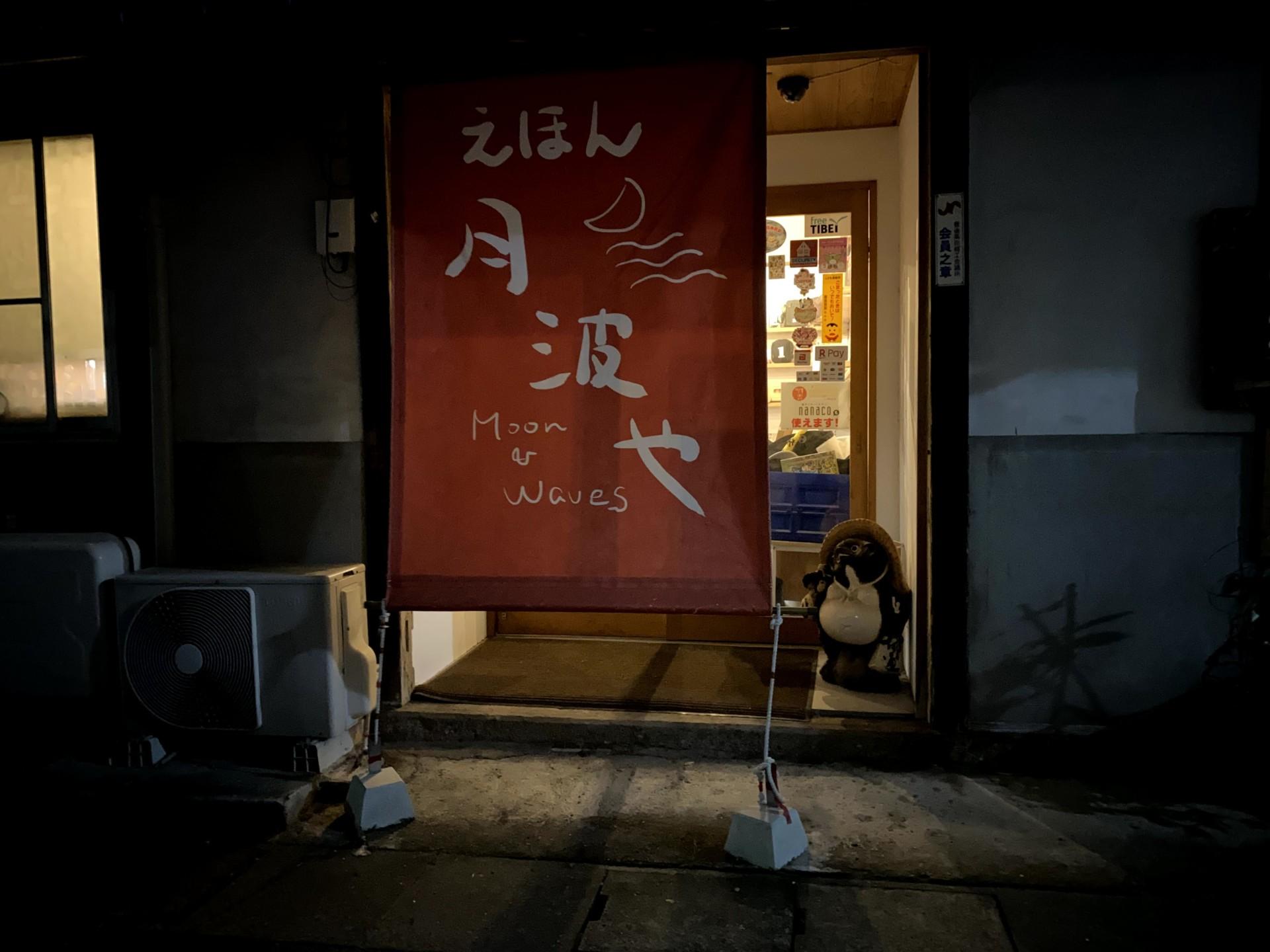 27年勤めた国家公務員を辞めて、豊後高田へ移住して得た笑顔があふれる生活。