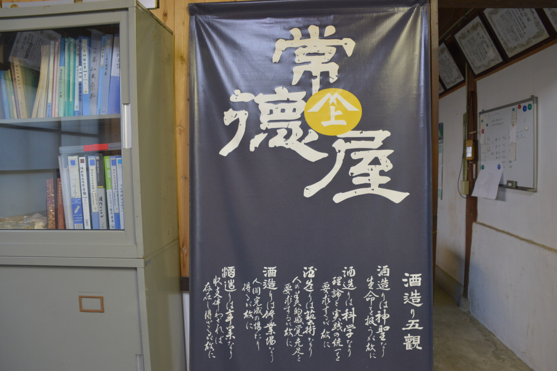 ものづくりへの憧れから杜氏の道へ。第二の創業を経て、今なお続く新たなる挑戦。